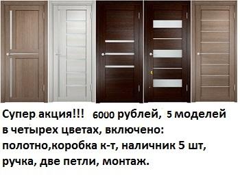 Двери эко шпон монтаж в подарок